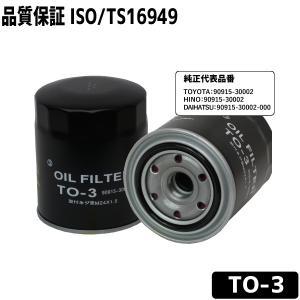 オイルフィルター TO-3 オイルエレメント トヨタ/ダイハツ用 TOYOTA 90915-30002|manten-tool