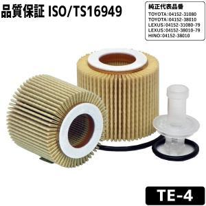 オイルフィルター TE-4 オイルエレメント トヨタ/ヒノ用 TOYOTA 04152-31080 04152-38010|manten-tool