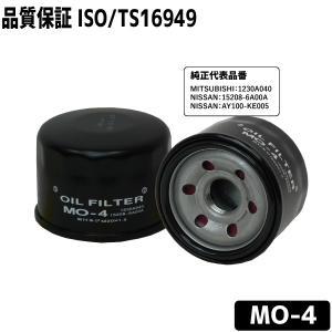 オイルフィルター MO-4 オイルエレメント ミツビシ/ニッサン用 MITSUBISHI 1230A040|manten-tool