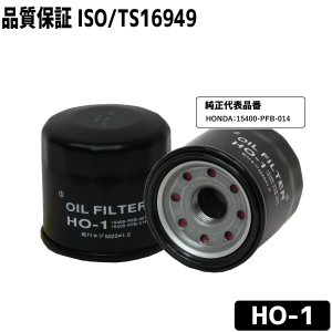 オイルフィルター HO-1 オイルエレメント ホンダ用 HONDA 15400-PFB-014|manten-tool