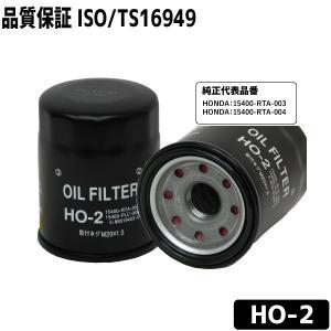 オイルフィルター HO-2 オイルエレメント ホンダ用 HONDA 15400-RTA-003 15400-RTA-004|manten-tool