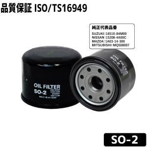 オイルフィルター SO-2 オイルエレメント スズキ/ニッサン用 SUZUKI 16510-84M00|manten-tool