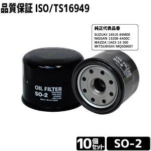セット売10個 オイルフィルター SO-2 オイルエレメント スズキ/ニッサン用 SUZUKI 16510-84M00|manten-tool