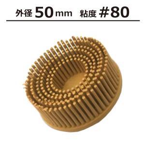 エラストマーブラシ#80 RR-01 ポリッシャー/グラインダー用 塗装剥がし 錆び取り|manten-tool