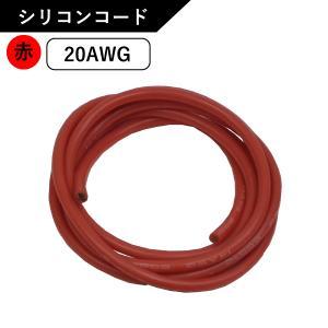 シリコンコード 20AWG 赤 SC-20_R 切り売り/1m価格 銀メッキ 柔軟性/耐熱性ケーブル ラジコン/エアガン/鉄道模型配線など|manten-tool