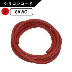 シリコンコード 8AWG 赤 SC-8_R 切り売り/1m価格 銀メッキ 柔軟性/耐熱性ケーブル ラジコン/エアガン/鉄道模型配線など|manten-tool