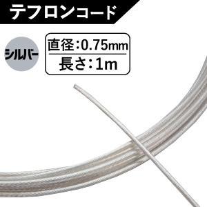 テフロンコード 0.75mm シルバー TFS-0.75_SL 切り売り/1m価格 銀メッキ 折り目が付くケーブル 電動ガン/トラック配線など|manten-tool
