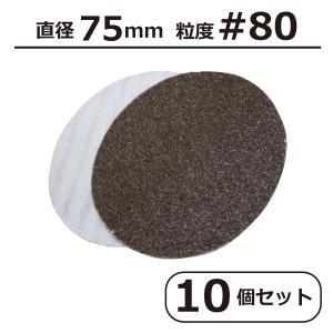 φ75#80ウルトラソフトペーパー 10枚 DSA-080 ポリッシャー用 空研ぎ用 サンドペーパー|manten-tool