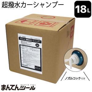 FREAK 超撥水カーシャンプー 18L 洗車用撥水洗剤 撥水コートシャンプー 洗車用品 manten-tool