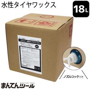 FREAK 水性タイヤワックス 18L タイヤコート タイヤ艶出し 洗車タイヤ manten-tool