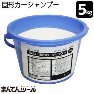 FREAK 固形カーシャンプー 5kg バケツ石鹸 固形石鹸 洗車用品 manten-tool
