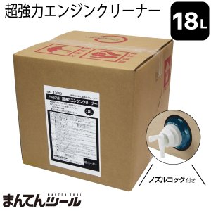 FREAK 超強力エンジンクリーナー 18L 水性クリーナー アルカリ水溶性洗浄剤 洗車用品 manten-tool