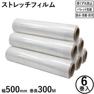 ストレッチフィルム15μ 幅500mm×長さ300m 6本 梱包用ラップ パレットラップ 梱包資材 荷くずれ防止 防塵防滴|manten-tool