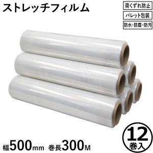 セット売2箱 ストレッチフィルム15μ 幅500mm×長さ300m 6本 梱包用ラップ パレットラップ 梱包資材 荷くずれ防止 防塵防滴|manten-tool