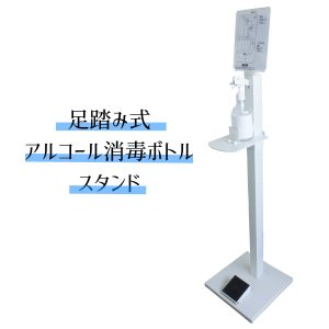 足踏み式アルコール消毒ボトルスタンド コロナウイルス対策 インフルエンザス予防 衛生的消毒台|manten-tool