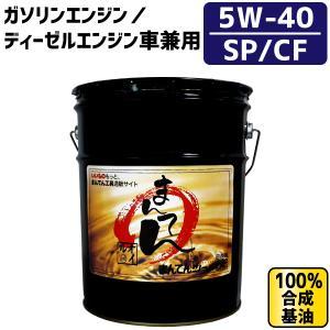 まんてんエンジンオイル20L SP/CF 5W-40 ガソリン/ディーゼル兼用 100%合成基油 ペール缶オイル|manten-tool