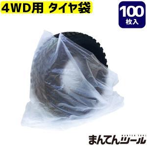 タイヤ袋 4WD用 100枚 日本製 タイヤ保管袋 タイヤ保存袋 タイヤビニール袋|manten-tool
