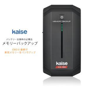 kaise メモリーバックアップ KG-150 車両メモリーOBD2 リン酸鉄リチウムイオン電池内臓 モバイルバッテリー|manten-tool
