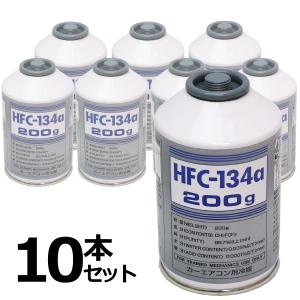 10本セット カーエアコンガス 200g HFC-134a カーエアコン用冷媒 自動車用クーラーガス缶 R134a manten-tool