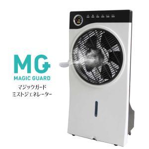 ミストサーキュレーター マジックガード用 ミスト噴射器 ウイルス対策 99.9%殺菌|manten-tool