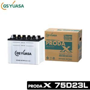 GSユアサ 大型車用バッテリー PRODA X 75D23L プローダ エックス 業務用車両バッテリー 旧品番 PRODA NEO PRN-75D23L|manten-tool