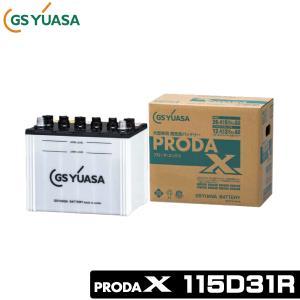GSユアサ 大型車用バッテリー PRODA X 115D31R プローダ エックス 業務用車両バッテリー 旧品番 PRODA NEO PRN-115D31R|manten-tool