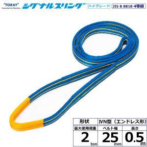 シグナルスリングHG SG4N エンドレス形 2ton 幅25mm 長さ0.5m ベルトスリング スリングベルト 玉掛けスリング|manten-tool