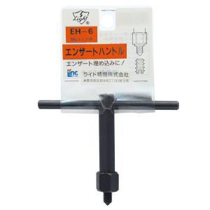パック品 エンザート専用ハンドル EH-4 インサートナット 埋め込みナット 特殊ねじ|manten-tool