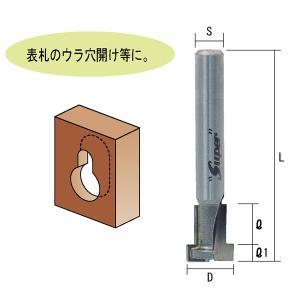 トリマ用キーホールビット TR-57 トリマー電動工具 トリマービット面取り トリマービット研磨 manten-tool