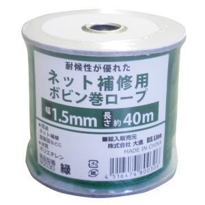 ネット補修用ロープ 緑 1.5mm×40m ゴルフネット補修 つるものネット補修 ネット継ぎ目補修 manten-tool