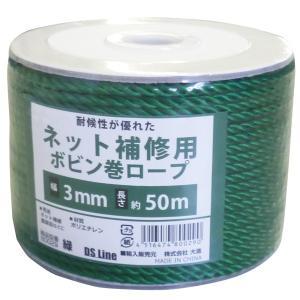 ネット補修用ロープ 緑 3mm×50m ゴルフネット補修 つるものネット補修 ネット継ぎ目補修 manten-tool
