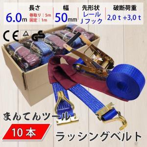 箱売10本 ラッシングベルト トラック用レール2ton/WJフック3ton 幅50mm 長さ1+5m ベルト荷締め機 タイダウンベルト 荷締めベルト|manten-tool
