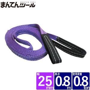 ベルトスリング 幅25mm 長さ0.8m スリングベルト ナイロンスリング 玉掛け クレーン|manten-tool