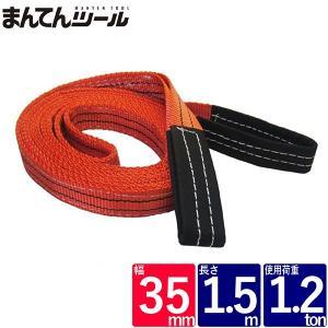 ベルトスリング 幅35mm 長さ1.5m スリングベルト ナイロンスリング 玉掛け クレーン|manten-tool