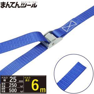 荷締めベルト エンドレス250kg 幅25mm×長さ6m ラッシングベルト ラウンドタイプ 結束ベルト|manten-tool