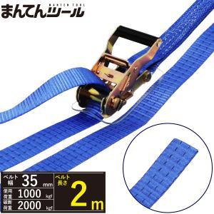ラッシングベルト エンドレス1ton 幅35mm×長さ2m ベルト荷締め機 ラウンドタイプ 結束ベルト|manten-tool
