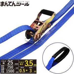 ラッシングベルト アイタイプ0.75ton 幅25mm×長さ0.5+3m ベルト荷締め機 ワッカ シボリ縫製 manten-tool