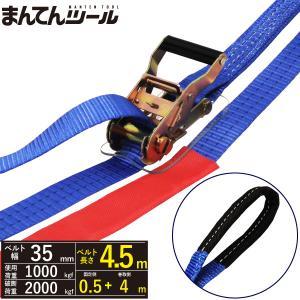 ラッシングベルト アイタイプ1ton 幅35mm×長さ0.5+4m ベルト荷締め機 ワッカ シボリ縫製 manten-tool