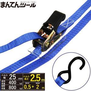 ラッシングベルト S字フック0.4ton 幅25mm×長さ0.5+2m ベルト荷締め機 オープンフッ...