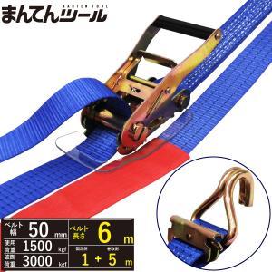 ラッシングベルト トラック用レール1ton/Jフック1.5ton 幅50mm×長さ1+5m ベルト荷締め機 ワンピース/カギフック Eクリップ/ナローフック|manten-tool
