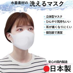 在庫あり【代引/返品不可】水着素材の夏用マスク 日本製 フリーサイズ ストレッチ性マスク 夏のマスク