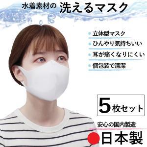 5枚セット 在庫あり【代引/返品不可】水着素材の夏用マスク 日本製 フリーサイズ ストレッチ性マスク 夏のマスク