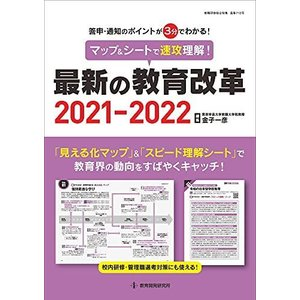 マップ&シートで速攻理解! 最新の教育改革2021-2022 (教職研修総合特集)