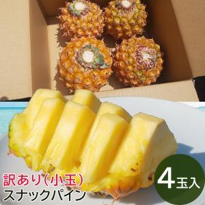 沖縄産 完熟 スナックパイン ボゴールパイン 約500g前後 ×4玉入り 小玉サイズ (1.5kg〜2kg)糖度15度以上 パイナップル パイン|mantenmiyakojima