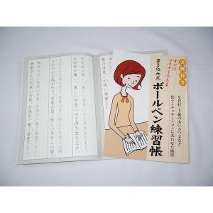 メール便可 ● 書きこみ式ボールペン練習帳(楷書) 100円均一 100均一 100均