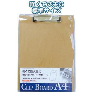 ● MDFクリップボード A4サイズ210×297mm用紙対応 100円均一 100均一 100均