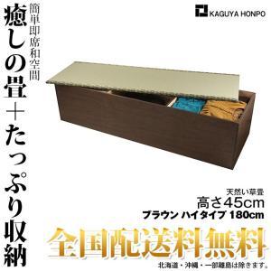 畳 収納 い草畳ユニット (ハイタイプ・幅180cm・ブラウ...