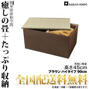 い草畳ユニット [ハイタイプ・幅90cm・ブラウン] 幅90...