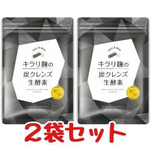 キラリ麹の炭クレンズ 生酵素 30粒 酵素 2袋