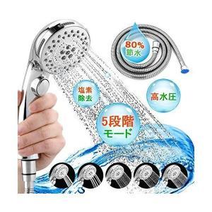 ViiSehun シャワーヘッド 増圧 5段階モード調節 シャワー|mantenstore